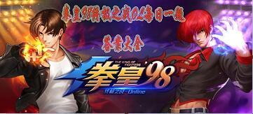 拳皇98终极之战OL每日一题答案大全