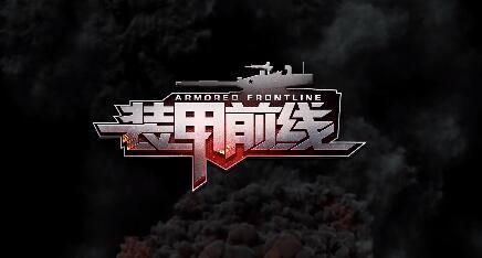 《装甲前线》7月24日上线公测