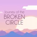 破碎圆圈之旅