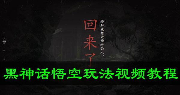 黑神话悟空游戏试玩视频