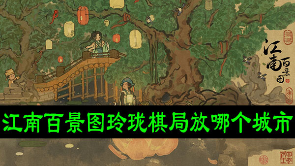 江南百景图玲珑棋局放哪个城市