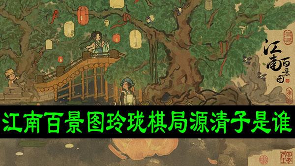 江南百景图玲珑棋局源清子是谁