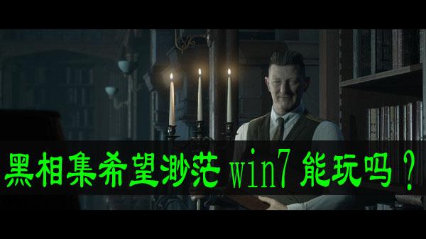 黑相集希望渺茫win7能玩吗?
