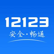 交警12123处理违章app