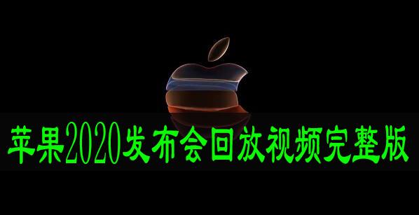 苹果2020发布会回放视频