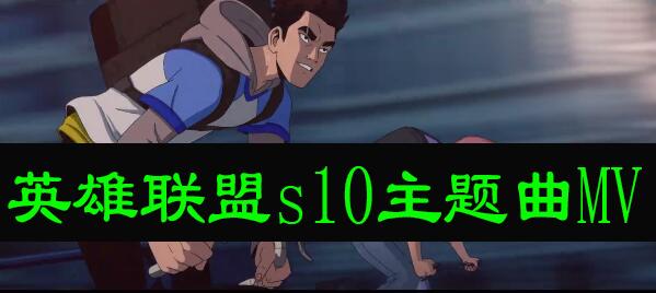 英雄联盟s10主题曲MV《所向无前》公布 经典电音热血澎湃