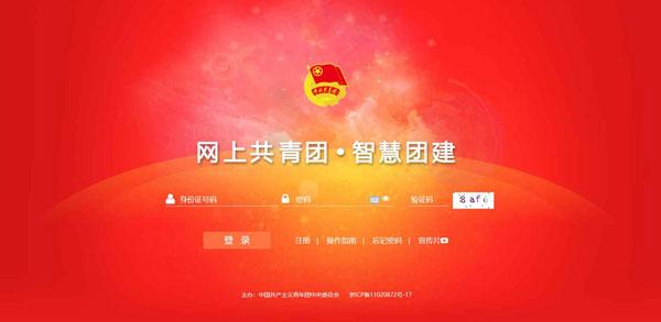 智慧团建注册登录入口https://zhtj.youth.cn/zhtj/