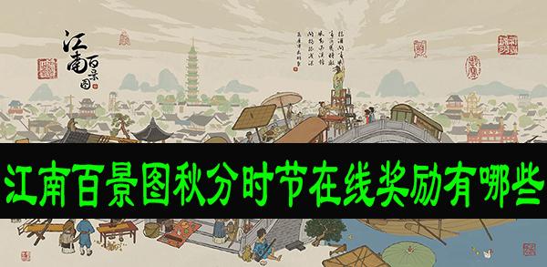 江南百景图秋分时节在线奖励有哪些