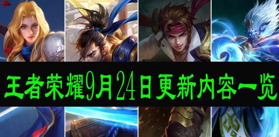 王者荣耀9月24日更新内容一览