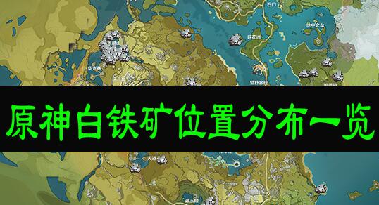 原神白铁矿位置分布一览