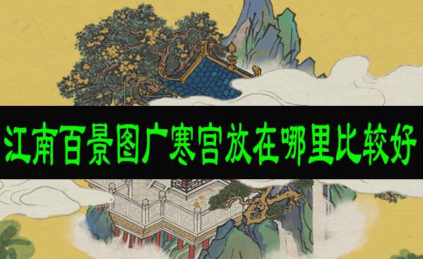 江南百景图广寒宫放在哪里比较好