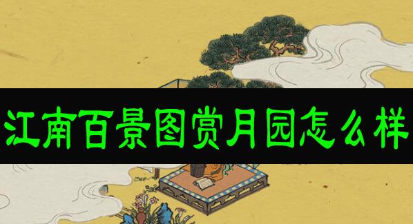 江南百景图赏月园怎么样