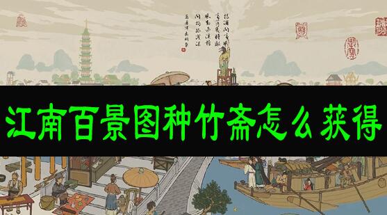 江南百景图种竹斋怎么获得