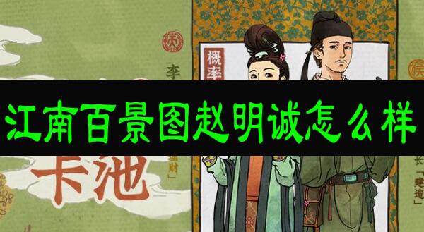 江南百景图赵明诚怎么样