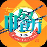 中餐厅手机版