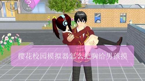 樱花校园模拟器怎么把胸给男孩摸