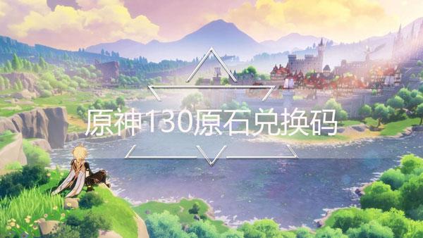 原神130原石兑换码分享