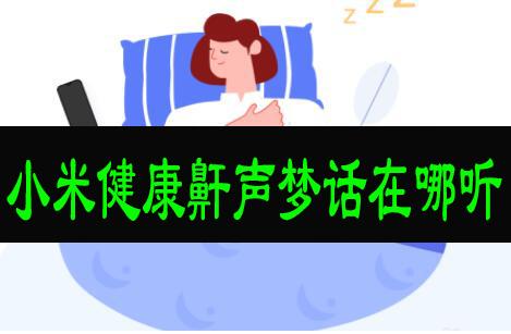 小米健康鼾声梦话在哪听