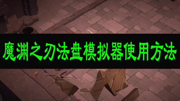 魔渊之刃法盘模拟器使用方法