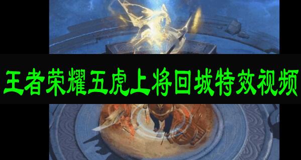 王者荣耀五虎上将回城特效视频