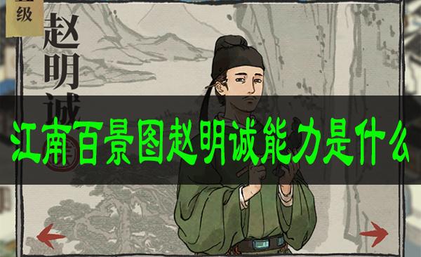江南百景图赵明诚能力是什么