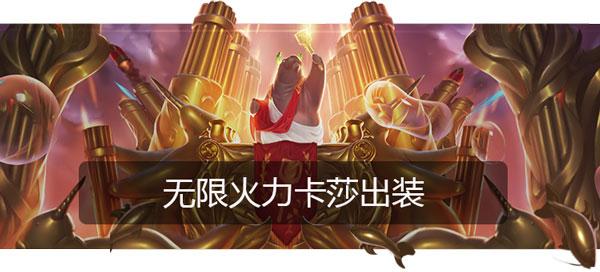 lol无限火力卡莎出装2020(国庆节版本)