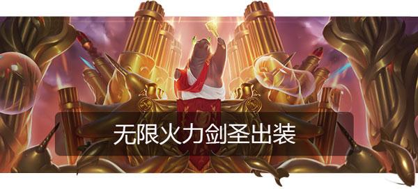 英雄联盟剑圣无限火力一刀流出装推荐(2020国庆节)