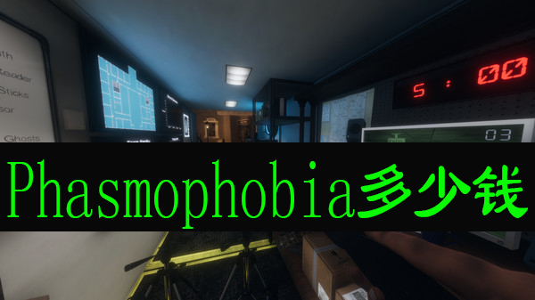 Phasmophobia多少钱