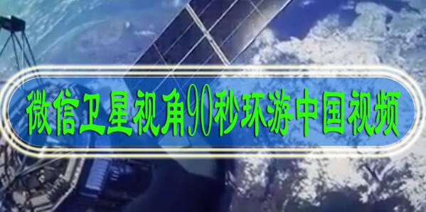 微信卫星视角90秒环游中国视频
