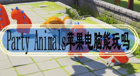 party animals苹果电脑能玩吗