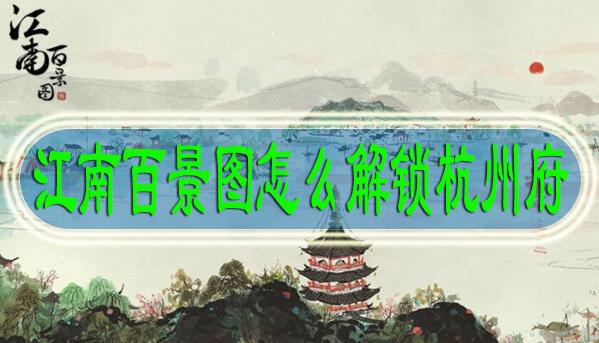 江南百景图怎么解锁杭州府