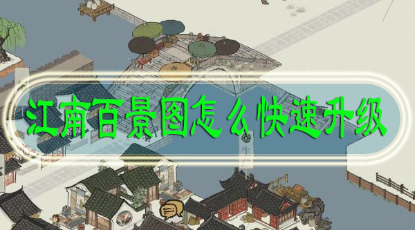 江南百景图怎么快速升级