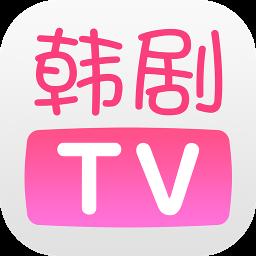 韩剧TV软件