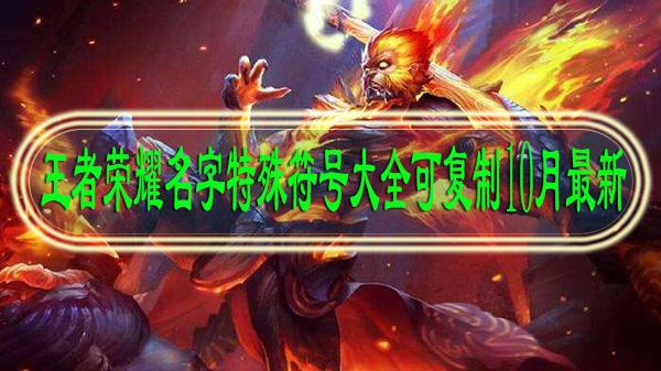 王者荣耀名字特殊符号大全可复制10月最新