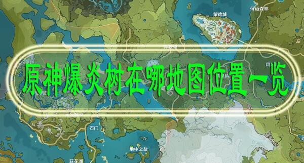 原神爆炎树在哪地图位置一览