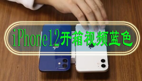 iPhone12开箱视频蓝色