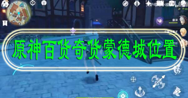 原神百货奇货蒙德城位置视频介绍