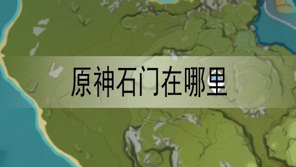 原神石门在哪里