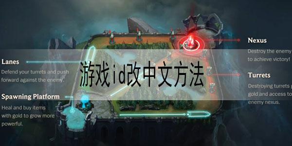 英雄联盟手游如何将游戏id改为中文
