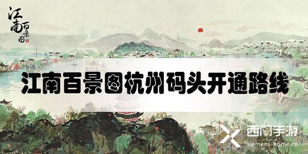 江南百景图杭州码头开通路线