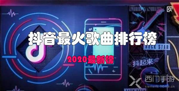 抖音最火歌曲排行榜2020