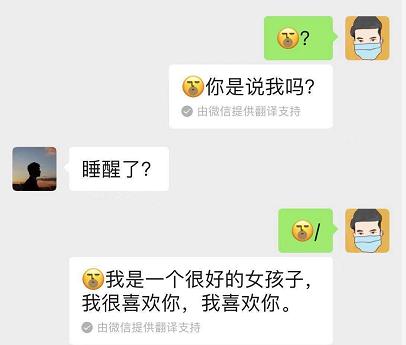 微信表情翻译表白代码有哪些