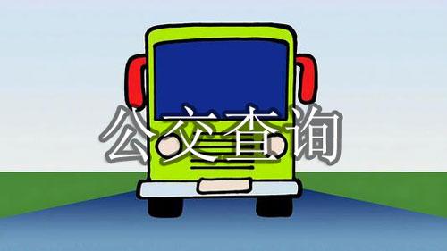 公交车到站实时查询