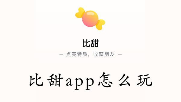 比甜app怎么玩