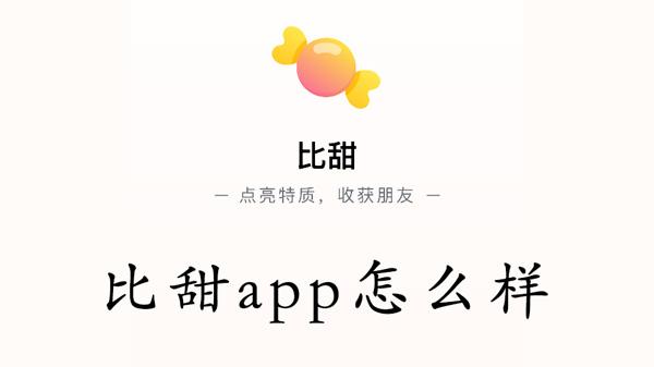 比甜app怎么样