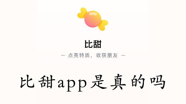 比甜app是真的吗