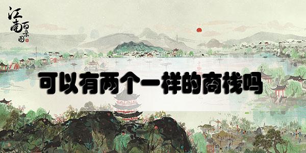 江南百景图可以有两个一样的商栈吗