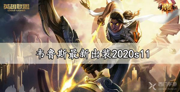 韦鲁斯最新出装2020s11