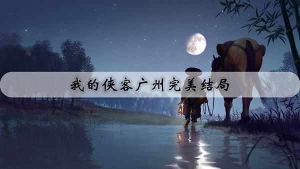 我的侠客广州完美结局