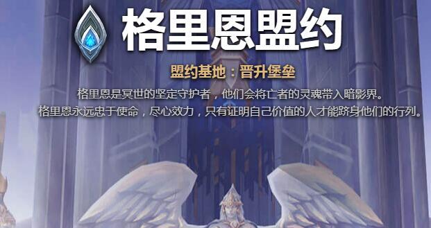 魔兽世界9.0格里恩盟约技能介绍